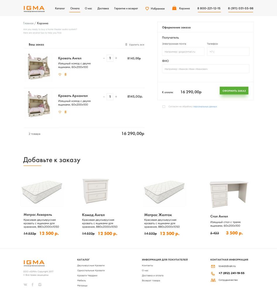 скриншот страницы 'корзина' сайта igma.ru