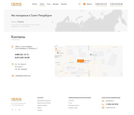 скриншот страницы 'контакты' сайта igma.ru