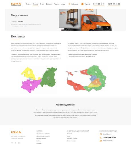 скриншот страницы 'Доставка' сайта igma.ru