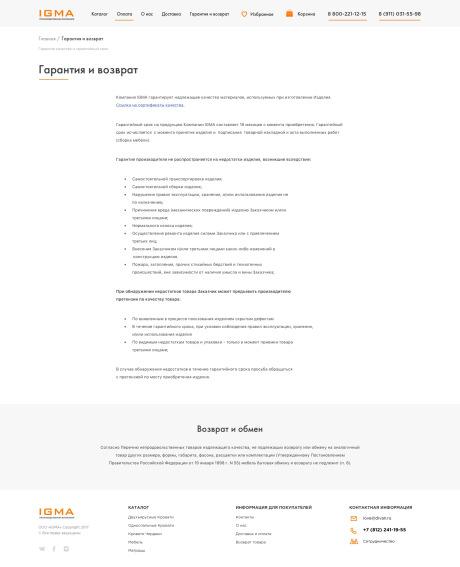 скриншот страницы 'гарантия в возврат' сайта igma.ru