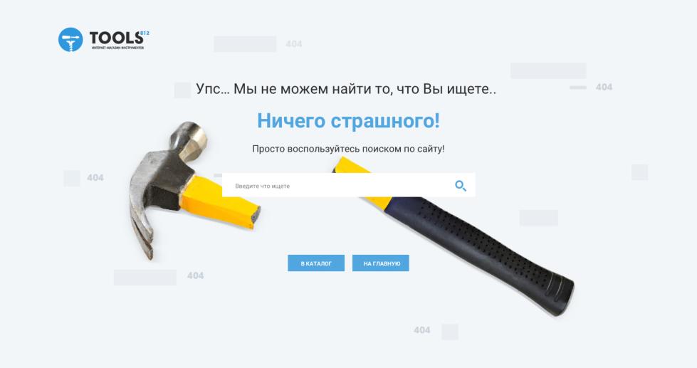 страница ошибки 404 с сайта tools812.ru