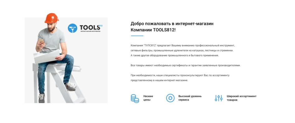 блок приветсвия с сайта tools812.ru
