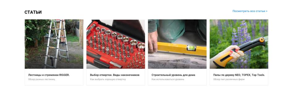 блок статей с сайта tools812.ru