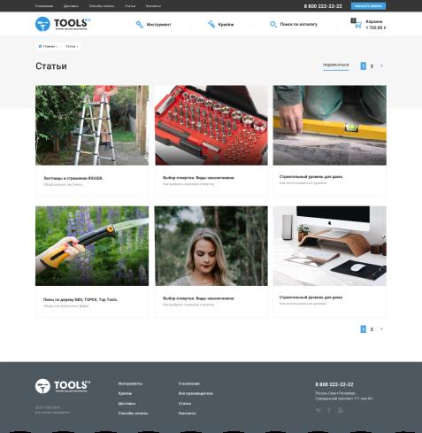 пример страницы сайта tools812.ru
