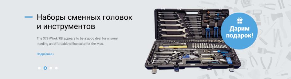 банер сайта tools812.ru
