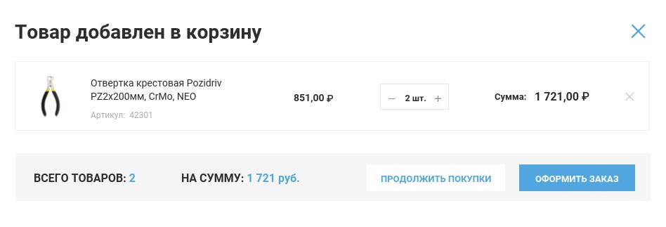 всплывающее окно добавления товара в корзину с сайта tools812.ru