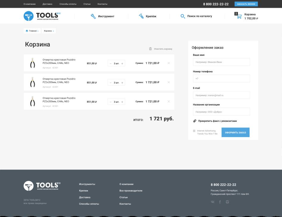 страница корзины с товарами с сайта tools812.ru
