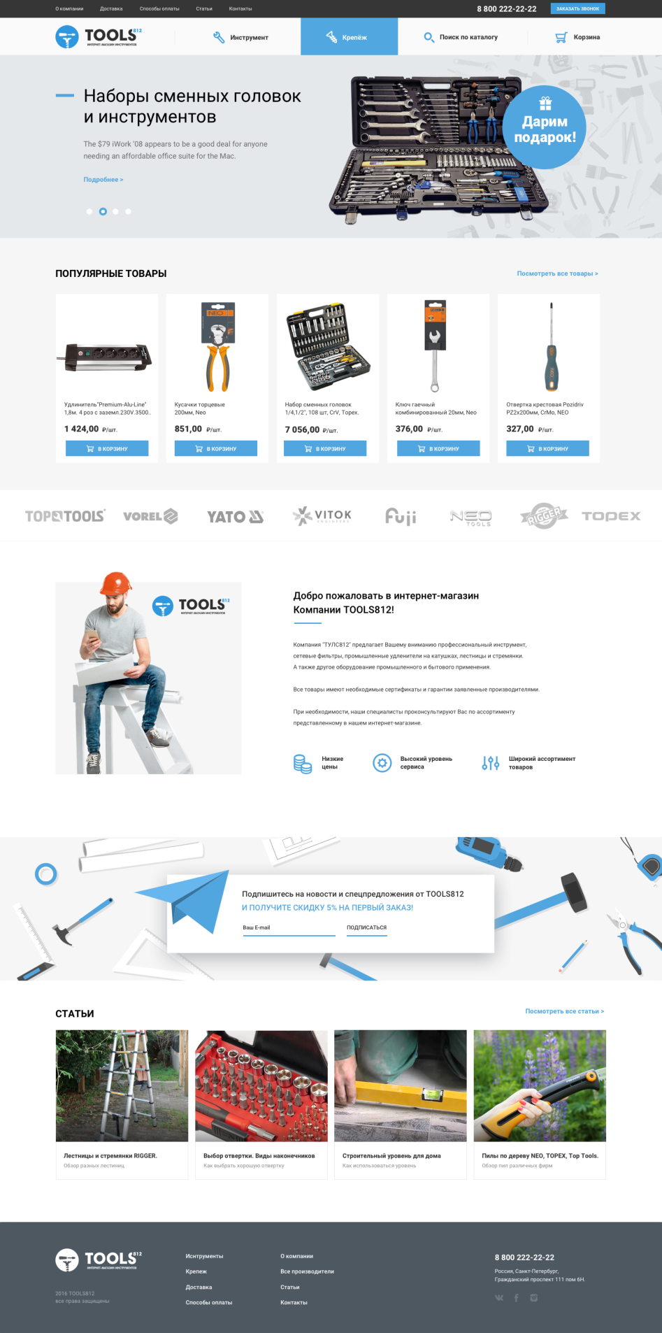 главная страница сайта tools812.ru