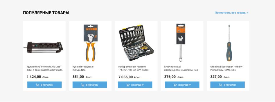 приверы карточек с сайта tools812.ru