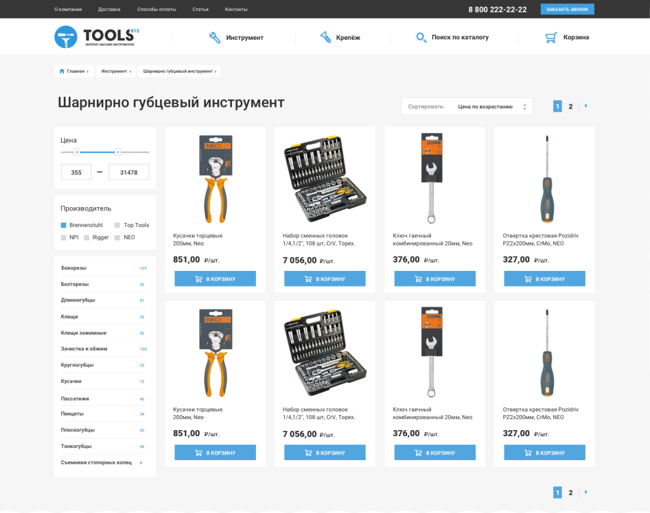 отсортированный список товаров с сайта tools812.ru
